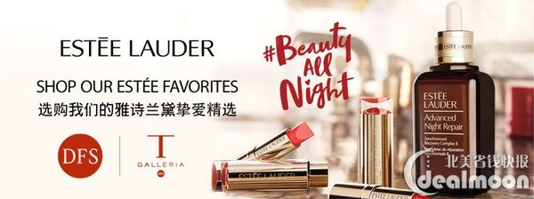 Estée Lauder teams up with travel retailer DFS to launch WeChat-focussed digital campaign
