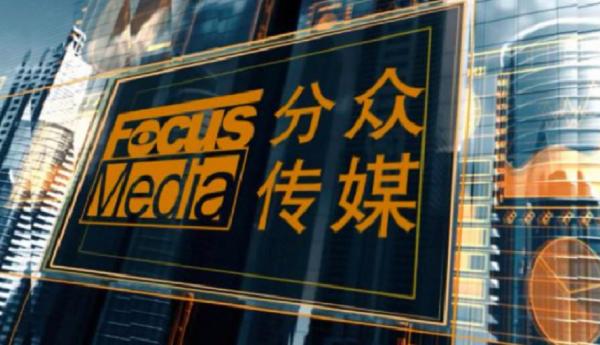 Alibaba buys minority interest in Focus Media for US$1.43 billion