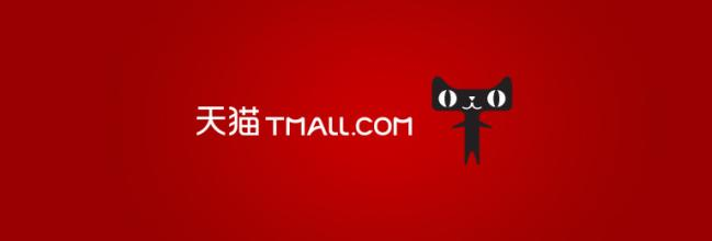 Alibaba announces deal with Zhoushan Free Trade Zone to speed up certification for Tmall brands