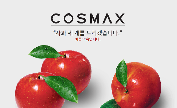 Bye bye snail slime – now K-beauty is going vegan: Cosmax gains EVE certification